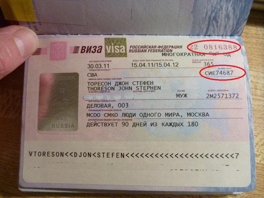 [SLK-TOUR] Туристическая виза для иностранца в россию,